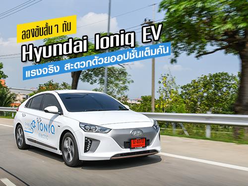 รีวิว Hyundai Ioniq EV