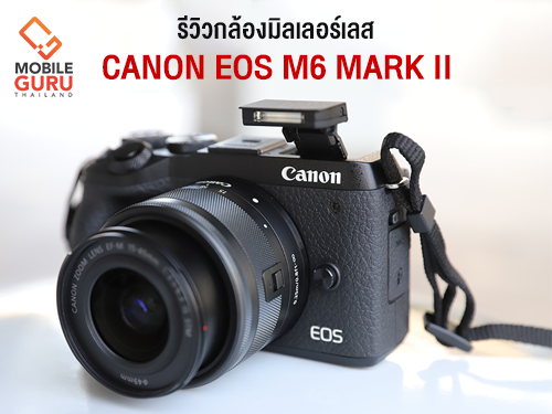 รีวิว Canon EOS M6 Mark II