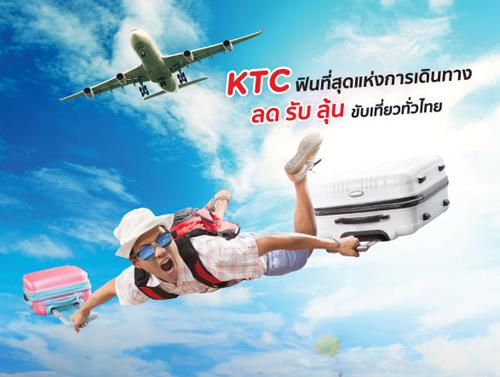 โปรฯ ส่งท้ายปลายปี ลด รับ ลุ้น ขับเที่ยวทั่วไทย