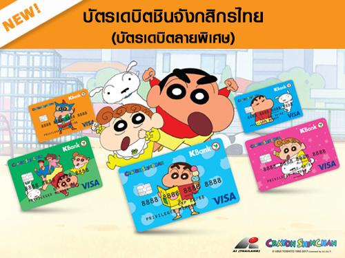บัตรเดบิตชินจังกสิกรไทย