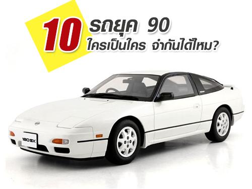 10 รุ่นรถยุค 90