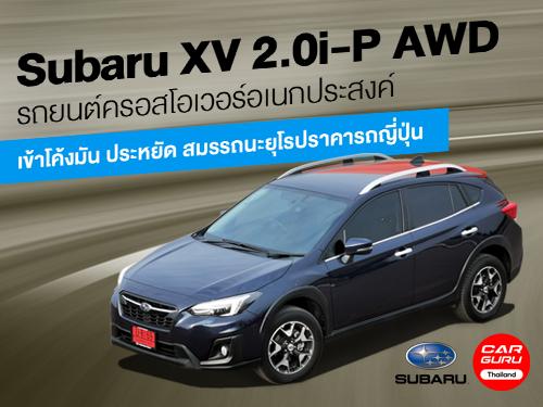 รีวิวรถยนต์ Subaru XV 2.0i-P AWD