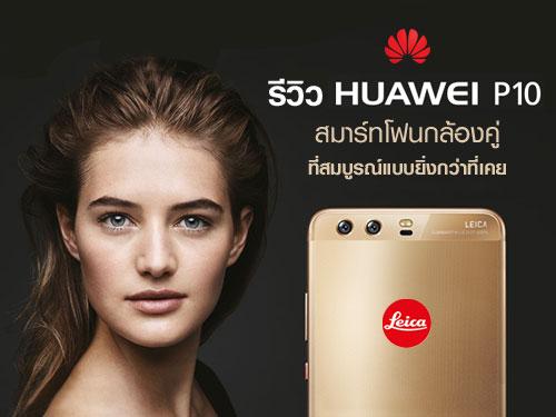 รีวิว Huawei P10