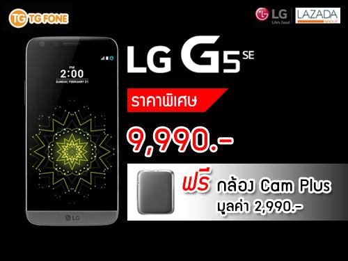LG G5 SE ราคาพิเศษเพียง 9,990.-
