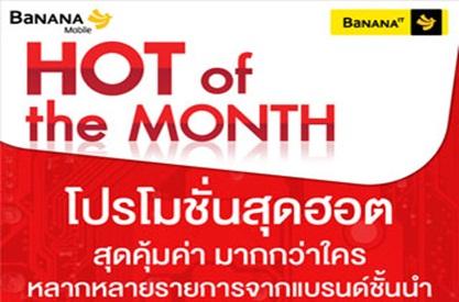 Hot of the month โปรโมชั่นสุดฮอต