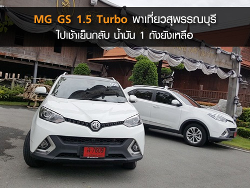 MG GS 1.5 Turbo พาเที่ยวสุพรรณบุรี