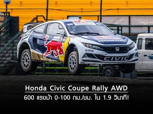 Honda Civic Coupe Rally AWD