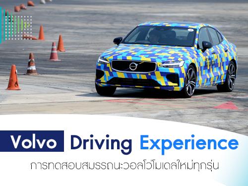 วอลโว่ จัดกิจกรรม Volvo Driving Experience