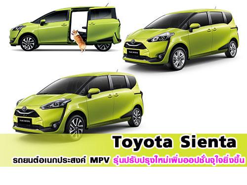 Toyota Sienta รถยนต์อเนกประสงค์ MPV