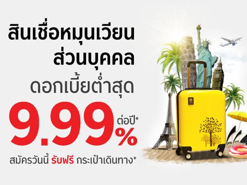 สินเชื่อหมุนเวียนส่วนบุคคลดอกเบี้ยต่ำ 9.99%