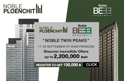 """""""Noble Twin Peaks"""" 17-20 ก.ย.นี้"""