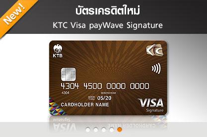 KTC Visa payWave Signature
