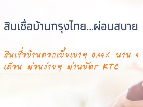 สินเชื่อบ้านกรุงไทย... ผ่อนสบาย
