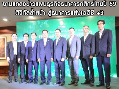 งานแถลงข่าวแผนธุรกิจกสิกรไทย