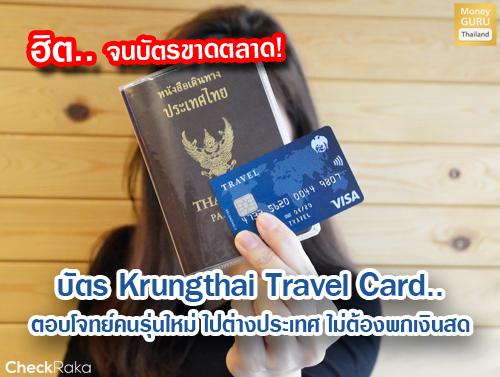 บัตร Krungthai Travel Card..