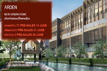 Pre-sales นิวเออร์เบิร์นโฮม 3 โครงการ