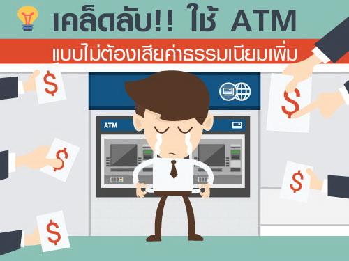 เคล็ดลับ!! ใช้ ATM แบบไม่ต้อง