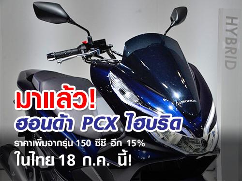 มาแล้ว ! Honda PCX ไฮบริด