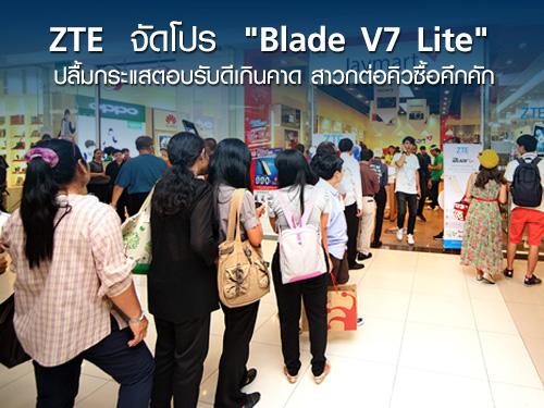 ZTE ผนึกพันธมิตร จัดโปร Blade V7 Lite