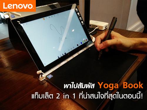 พาไปสัมผัส Yoga Book
