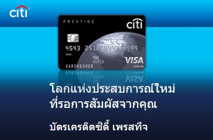 เปิดตัวใหม่! บัตรเครดิตซิตี้ เพรสทีจ