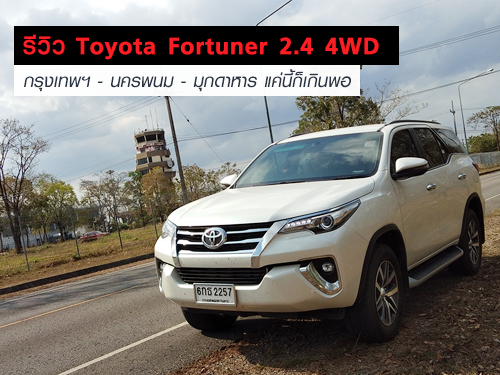 รีวิว Toyota Fortuner 2.4 4WD