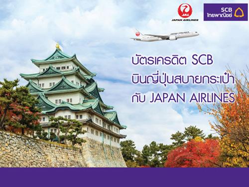 บินญี่ปุ่นสบายกับ Japan Airlines
