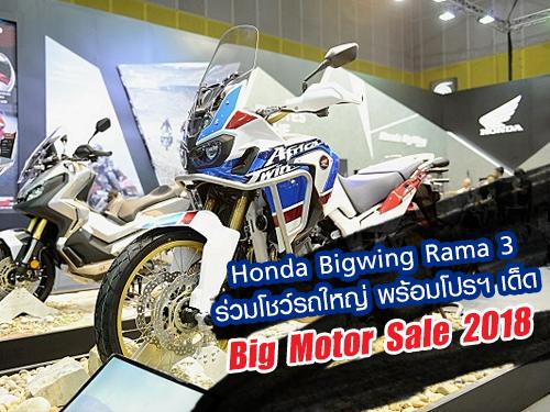 Honda Bigwing Rama 3 ร่วมโชว์รถใหญ่