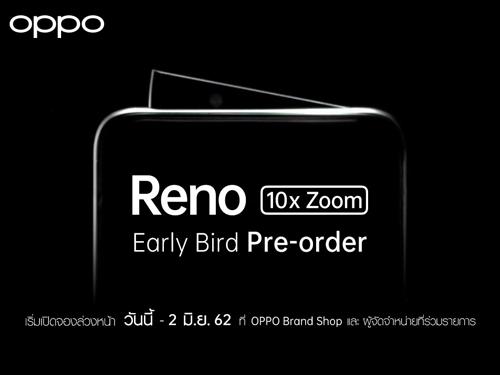 สั่งจอง OPPO Reno 10x Zoom วันนี้