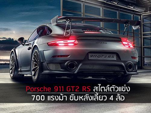Porsche 911 GT2 RS สไตล์ตัวแข่ง