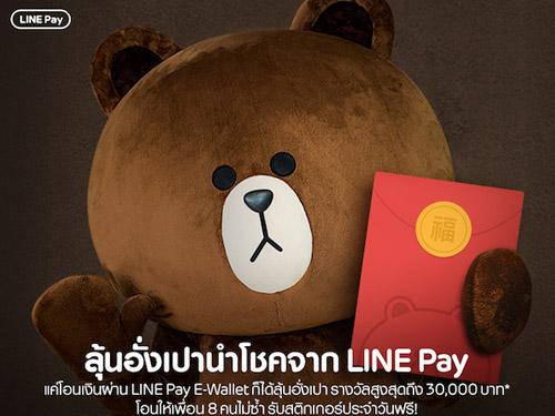 LINE Pay แจกอั่งเปานำโชคต้อนรับตรุษจีน