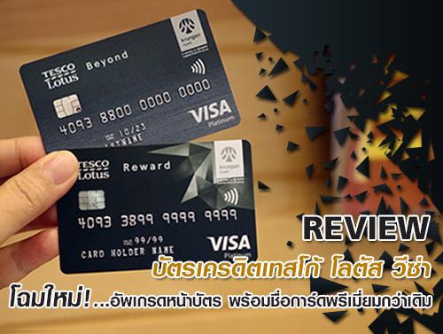 """รีวิว \""""บัตรเครดิตเทสโก้ โลตัส วีซ่า\"""" โฉมใหม่!"""