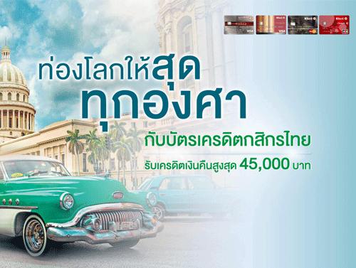 ท่องโลกให้สุดทุกองศา กับบัตรเครดิตกสิกรไทย