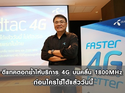 ดีแทคตอกย้ำ ให้บริการ 4G บนคลื่น 1800MHz