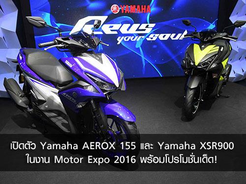 เปิดตัว Yamaha AEROX 155 และ XSR900