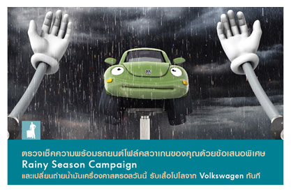 Volkswagen-Rainy Season Campaign
