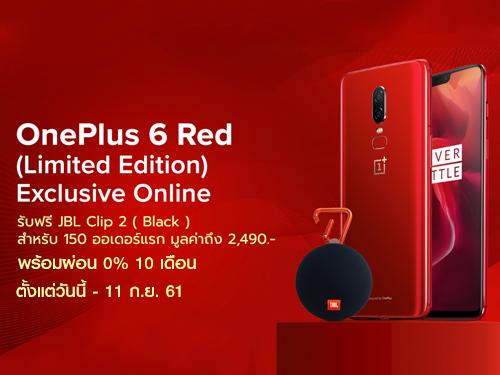 ซื้อ OnePlus 6 กับ JD Central
