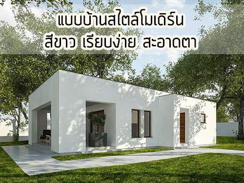 แบบบ้านสไตล์โมเดิร์น สีขาว เรียบง่าย สะอาดตา
