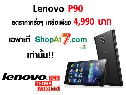 Lenovo P90 ลดราคาเหลือเพียง 4,990 บาท