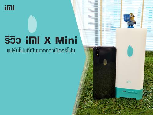 รีวิว iMI X Mini
