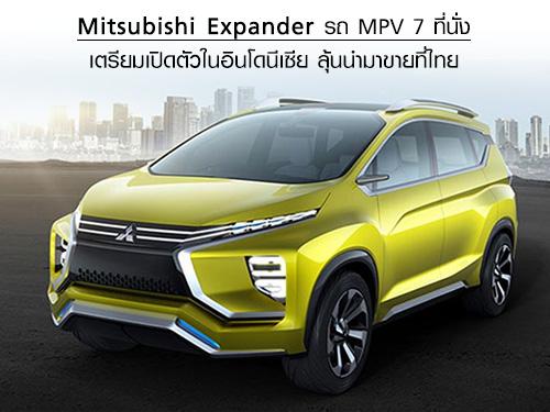 "\""Mitsubishi Expander\"" รถ MPV 7 ที่นั่ง"