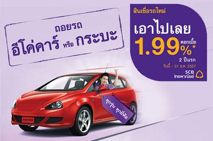 สินเชื่อรถยนต์ใหม่ จาก SCB