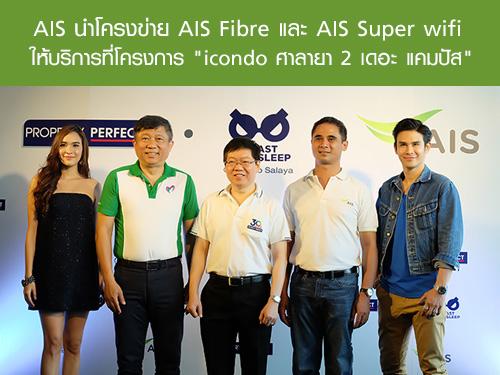 AIS นำโครงข่าย AIS Fibre และ AIS Super wifi