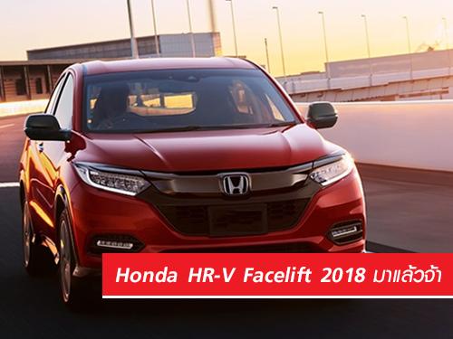 Honda HR-V Facelift 2018 มาแล้วจ้า