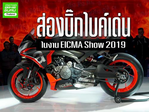 ส่องบิ๊กไบค์เด่นในงาน EICMA Show 2019