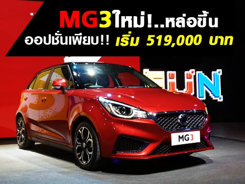 เปิดตัว MG3 ใหม่ ปี 2018