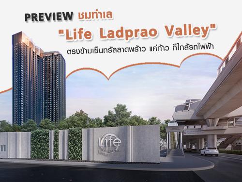 """พรีวิวทำเลคอนโด \""""Life Ladprao Valley\"""""""
