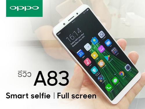 รีวิว OPPO A83 สมาร์ทโฟนไร้ขอบ