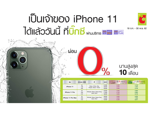 ผ่อนชำระ IPHONE 11 ดอกเบี้ย 0%