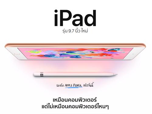 iPad 9.7 2018 รองรับ Apple Pencil